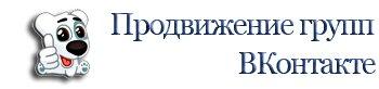 Продвижение-группы-ВКонтакте.рф   - Подписчики,лайки,репост.